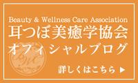 耳つぼ美癒学協会オフィシャルブログ